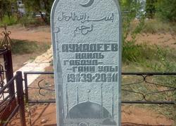 Мраморный мусульманский памятник