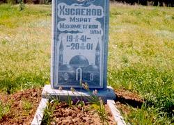 Мусульманский мраморный памятник